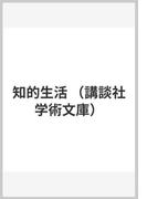 知的生活 (講談社学術文庫)(講談社学術文庫)