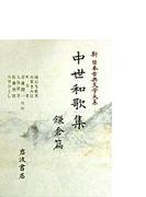 新日本古典文学大系 46 中世和歌集 鎌倉篇