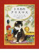 トスカのクリスマス (講談社の翻訳絵本)