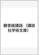 観音経講話 (講談社学術文庫)(講談社学術文庫)