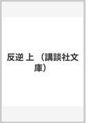 反逆 上 (講談社文庫)(講談社文庫)