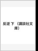 反逆 下 (講談社文庫)(講談社文庫)