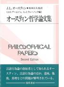 オースティン哲学論文集 (双書プロブレーマタ)