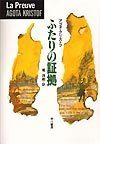 ふたりの証拠 (Hayakawa novels 「悪童日記」三部作)