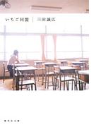 いちご同盟 (集英社文庫)