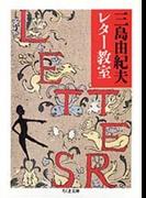 三島由紀夫レター教室 (ちくま文庫)(ちくま文庫)