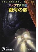 パノラマ大宇宙 銀河の旅