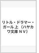 リトル・ドラマー・ガール 上 (ハヤカワ文庫 NV)(ハヤカワ文庫 NV)