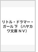 リトル・ドラマー・ガール 下 (ハヤカワ文庫 NV)(ハヤカワ文庫 NV)