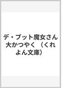 デ・ブット魔女さん大かつやく (くれよん文庫)