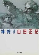 神狩り (ハヤカワ文庫 JA)(ハヤカワ文庫 JA)