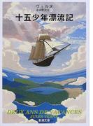十五少年漂流記 改版 (新潮文庫)