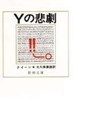 Yの悲劇 改版 (新潮文庫)(新潮文庫)