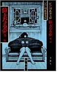 偉大なる夢 新装 (春陽文庫 江戸川乱歩文庫)