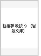 紅楼夢 改訳 9 (岩波文庫)(岩波文庫)