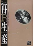 再生産 教育・社会・文化 (Bourdieu library)