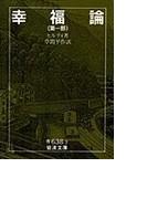 幸福論 改版 第1部 (岩波文庫)(岩波文庫)