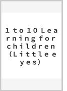 1 to 10 Learning for children (Little eyes)