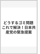 どうするゴミ問題 これで解決!日本共産党の緊急提案