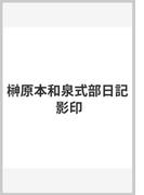 榊原本和泉式部日記 影印