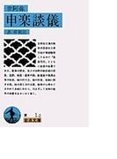 申楽談儀 (岩波文庫)(岩波文庫)