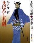まぼろし若殿 (春陽文庫)