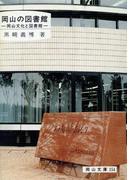 岡山の図書館 岡山文化と図書館 (岡山文庫)