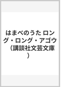 はまべのうた ロング・ロング・アゴウ (講談社文芸文庫)(講談社文芸文庫)