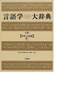 言語学大辞典 第3巻 世界言語編 下−1 ぬ−ほ