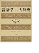 言語学大辞典 第4巻 世界言語編 下−2 ま−ん