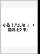 小説十八史略 1 (講談社文庫)(講談社文庫)