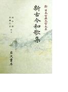 新日本古典文学大系 11 新古今和歌集