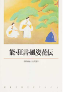 能・狂言・風姿花伝 (新潮古典文学アルバム)