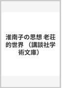 淮南子の思想 老荘的世界 (講談社学術文庫)(講談社学術文庫)