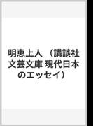 明恵上人 (講談社文芸文庫 現代日本のエッセイ)(講談社文芸文庫)