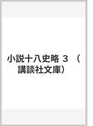 小説十八史略 3 (講談社文庫)(講談社文庫)