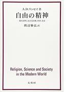 自由の精神 現代世界における宗教、科学、社会