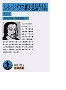 シレジウス瞑想詩集 上 (岩波文庫)(岩波文庫)