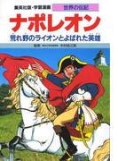 学習漫画 世界の伝記 21 集英社版 ナポレオン
