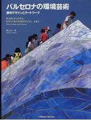 バルセロナの環境芸術 都市デザインとアートワーク