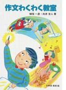 作文わくわく教室 (さ・え・ら図書館/国語)