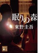 眠りの森 (講談社文庫 加賀恭一郎シリーズ)(講談社文庫)