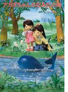 アカネちゃんのなみだの海 (児童文学創作シリーズ モモちゃんとアカネちゃんの本)