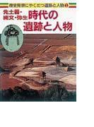 歴史見学にやくだつ遺跡と人物 1 先土器・縄文・弥生時代の遺跡と人物