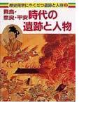 歴史見学にやくだつ遺跡と人物 3 飛鳥・奈良・平安時代の遺跡と人物