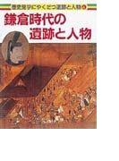 歴史見学にやくだつ遺跡と人物 4 鎌倉時代の遺跡と人物