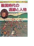 歴史見学にやくだつ遺跡と人物 6 戦国時代の遺跡と人物