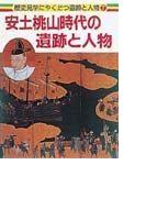 歴史見学にやくだつ遺跡と人物 7 安土桃山時代の遺跡と人物