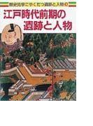 歴史見学にやくだつ遺跡と人物 8 江戸時代前期の遺跡と人物
