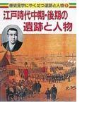 歴史見学にやくだつ遺跡と人物 9 江戸時代中期・後期の遺跡と人物